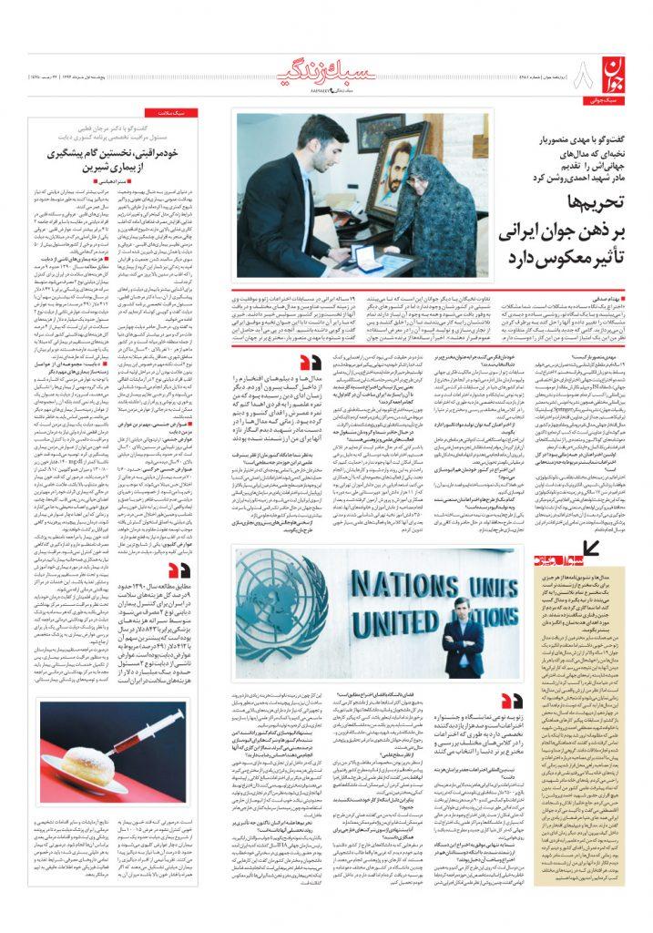 تحریمها بر ذهن جوان ایرانی تاثیر معکوس دارد- مصاحبه با سبک زندگی، روزنامه جوان